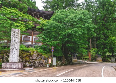 Entrance of Eiheiji temple in Fukui, Japan (translation of the stone monument : Eiheiji temple of main temple of the Soto sect)