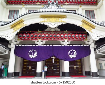 "The entrance of the Kabuki-za, the principal theater for the traditional Japanese ""Kabuki"" drama form at Tokyo, located at Ginza"