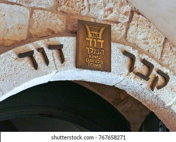 Entrance to King David's Tomb in Jerusalem, Israel