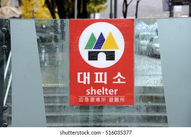 Entrance sign of a shelter in Seoul, South Korea. In Korean language is written that at this spot is the entrance of the shelter .