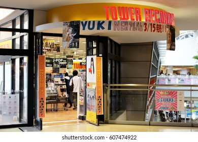 An entrance to Tower Records branch in Lalaport Shopping Mall in Funabashi, Japan. Photo taken March 2017.