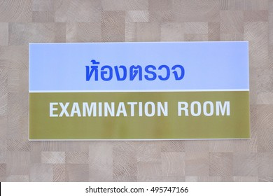 examination room sign is in Thai and English language. it is on the wooden slide door