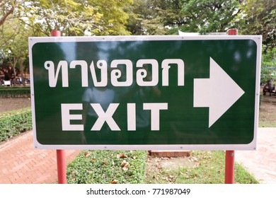 exit, the route, road