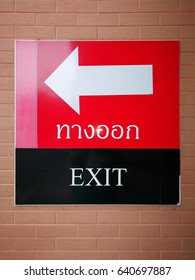 Exit sign in Thailand