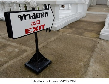 exit way