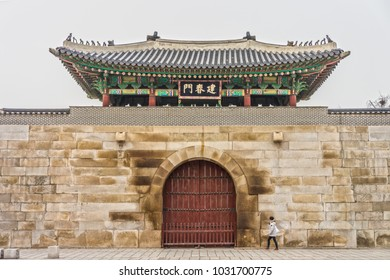 Exterior decoration in front of Geonchunmun Gate of Gyeongbokgung Palace. It is landmark in Seoul, South Korea, Asia.