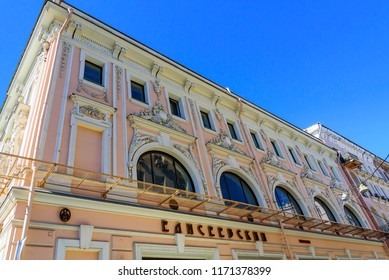 The facade of the historic building of the Eliseevsky store or deli №1. Tver region, Moscow, Russia.