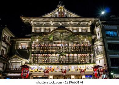 famous kyoto minamiza theater taken during night. Kyoto, Japan