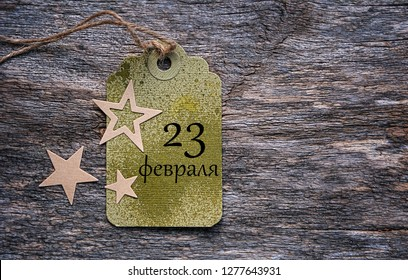 February 23 Holiday background. Fatherland defender day. men's day of defenders in Russia, Belarus, Tajikistan and Kyrgyzstan. military background. copy space, top view