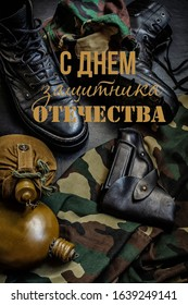 """February 23. National holiday of the defender of the fatherland, history, patriotism. Greeting card with a military holiday. Text in Russian """"Happy Fatherland Defender"""