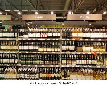 February 3, 2018 Ukraine Kiev wine on the shelf in the supermarket