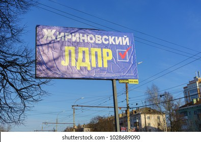 February 7, 2018. Eagle, Russia A banner in support of a candidate for the presidential elections in Russia from the LDPR party Vladimir Zhirinovsky on a street in Orel.