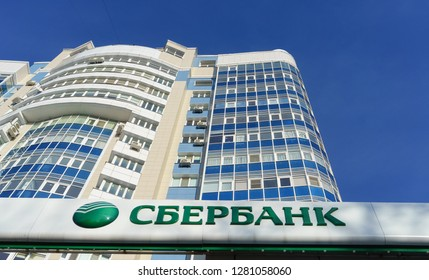 """February 7, 2018 Orel, Russia. A sign at the office of the bank """"Sberbank of Russia"""" in Orel."""