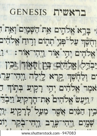 first chapter of the bible hebrew letters
