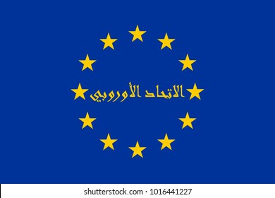 """Flag of EU with Arabic ligature inscription, which means: """"European Union"""". Illustration of political neologism Eurabia."""