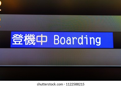 flight information board with  boarding  flights(English ,Chinese)