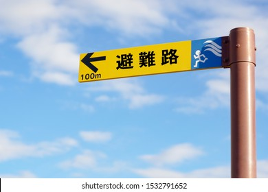 Flood, Tsunami  concept - Evacuation Place Sign on sky background. Trasration : 避難路 is Evacuation route in japanese.