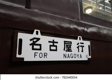 """for Nagoya"" sign on a train  , the Japanese means ""for Nagoya"""