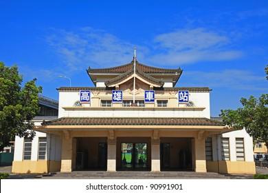 Former Kaohsiung Station of Taiwan Railway
