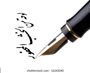 Fountain pen nib writing in arabic