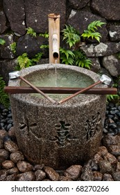 Fountain used for purification of the hands at Japanese temples
