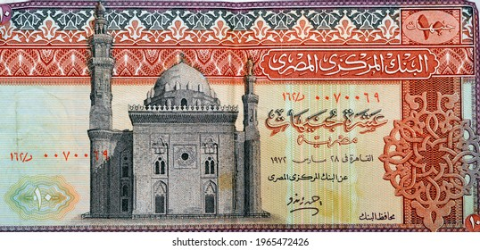 A fragment of the observe side of an old 10 Egyptian pounds banknote Issue year 1972, with an image of Al Rifa'i Mosque Cairo, Egypt, non circulating anymore, vintage retro, old Egyptian money
