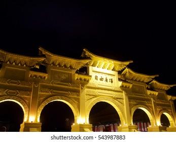 Freedom squire,Chiang Kai-shek Memorial Hall,Taipei City.