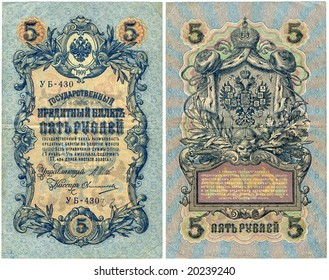 Front and back side of a pre-revolution Russian 5 ruble banknote from 1909