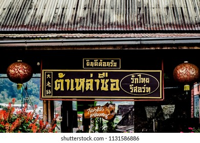 The front of the Chinese-style resort at Ruk Thai Village, Mae Hong Son, Thailand, December 2017