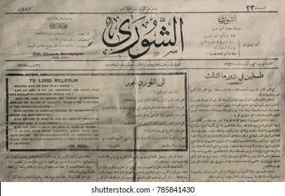 Front page of Egyptian Arab newspaper protests the Nov. 2, 1917 Balfour Proclamation. It was published in March 1925, when Lord Balfours was in Jerusalem for the opening of Hebrew University