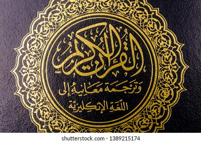 """Front of the Qu'ran in Arabic """"The noble Qur'An.  English translation of the meanings and commentary"""""""
