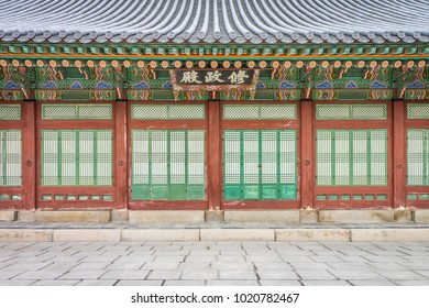 Front side of Sujeongjeon hall. It was used as sleeping quarter and cabinet office of the king.
