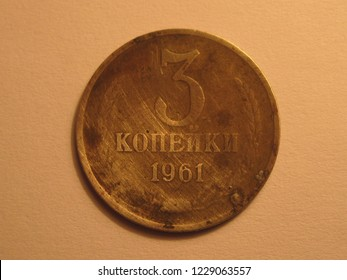 Front view of USSR coin. 3 kopecks from Soviet Union. Great for numismatic collection. Shiny coin isolated on yellow surface of paper. Histirical retro coin of kopek (cent).