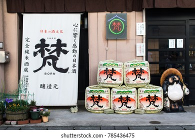 FUKUI, JAPAN - JUNE 26, 2016 : BORN's sake barrels is in front of the sake shop. BORN is a famous brand of sake (japanese rice wine) produced by Katoukichibee Shouten Brewery.
