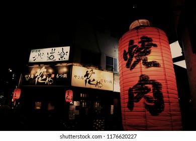 FUKUOKA, JAPAN. 2018 AUG 28th. Red Chouchin, is a Japanese Traditonal Lantern, at Nakasu Street, Fukuoka.