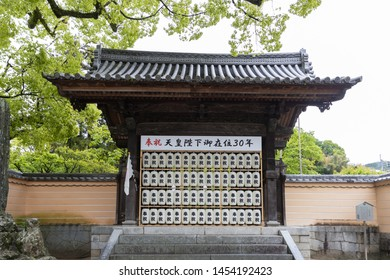 Fukuoka, Japan - April 30, 2019 : hanging paper lanterns, day before the transition from Heisei to Reiwa at Dazaifu Tenmangu Shrine.