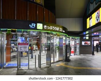 Fukuoka, Japan- November 17, 2018: JR ticket office is located along the hallway of Hakata station,  Fukuoka, Japan