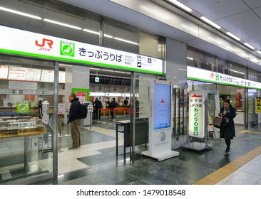 Fukuoka, Japan- November 17, 2018: People are walking in front of JR ticket office at Hakata station, one of the main station in Kyushu, Fukuoka, Japan