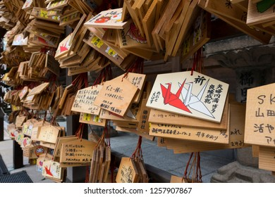 Fukuoka - Japan, October 19,2018: Ema, small wooden plaques with wishes and prayers at the Kushida jinja shrine in Fukuoka