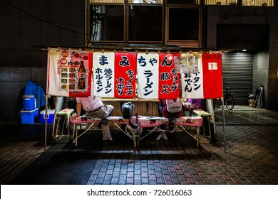 FUKUOKA, JAPAN - SEPTEMBER 26, 2016: Yatai mobile food stall at night in Fukuoka, Kyushu, Japan