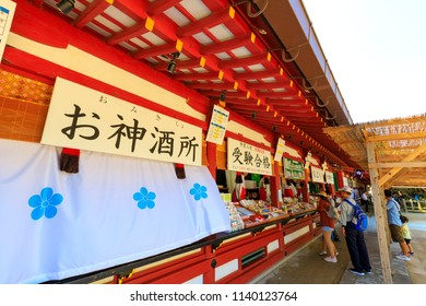 Fukuoka,Japan - July 20,2018 -  Dazaifu Tenmangu Shrine was built in honor of Sugawara Michizane.Many people pray to pass the school entrance exam.