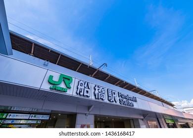 "FUNABASHI, CHIBA / JAPAN - MAY 30 2019 : Scenery in front of ""Funabashi"" station."