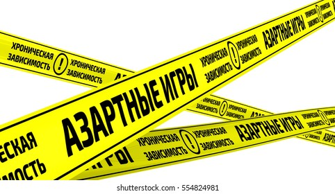 """Gambling games. Chronic dependence. Yellow warning tapes. Yellow warning tapes with inscription """"GAMBLING GAMES. CHRONIC DEPENDENCE"""" (Russian language). Isolated. 3D Illustration"""