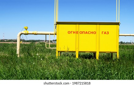 Gasification of land plots. Gas equipment main distributor near the village. the inscription in Russian - flammable gas.