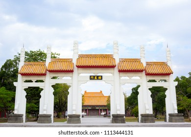 """Gate in front of Kaohsiung Confucian Temple at Lotus Pond. Chinese characters on the gate translate as """"Gate of the Star"""" and on the temple as """"Gate of Achievements"""""""