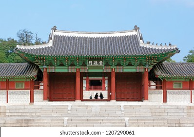 The Gate of Gyeonghuigung Palace (writing in Chinese meaning Gyeonghuigung Palace), adjacent to Royal Deoksugung Palace in Seoul, South Korea