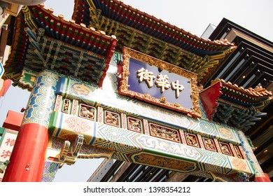 """Gate at Yokohama Chinatown, Yokohama, Japan. This picture includes Chinese characters which mean """"Chinatown""""."""