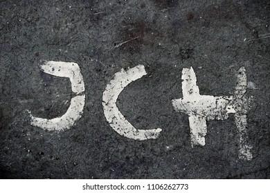 German word ICH (me) written on pavement