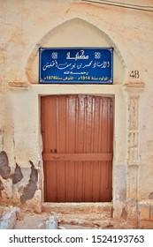 Ghardaia / Algeria - 02 Nov 2014: The vintage door in the medina of Ghardaia city, Sahara desert, Algeria
