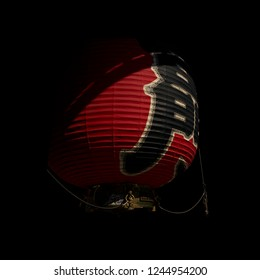 "Giant, red, paper lantern with the Japanese characters for ""Thunder Gate,"" lit by afternoon sun with black background (Kaminarimon Gate at Sensoji Temple in Asakusa, Tokyo, Japan)."